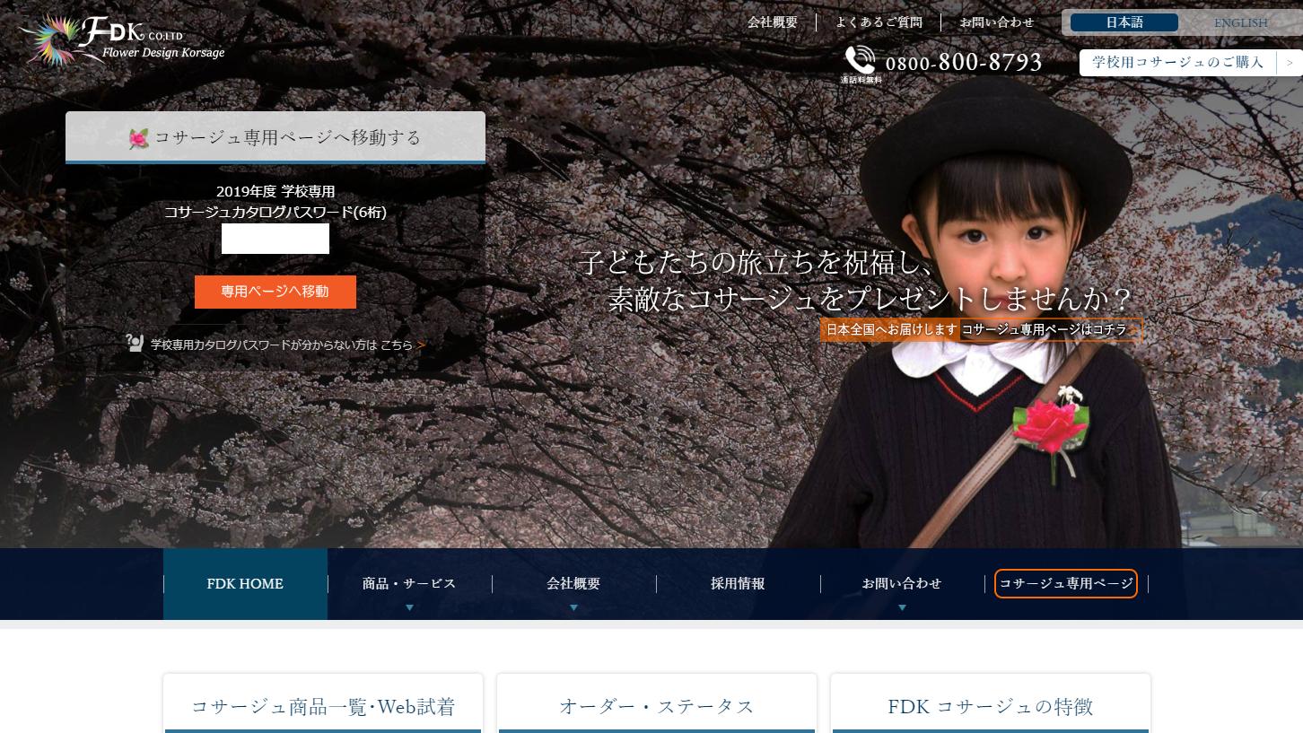 イベント用のコサージュのカタログを電子化 。スマホユーザーも閲覧しやすいデジタルカタログを提供