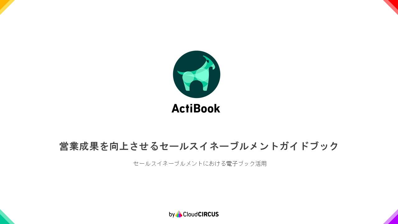 ActiBook_wp_plan_1.png